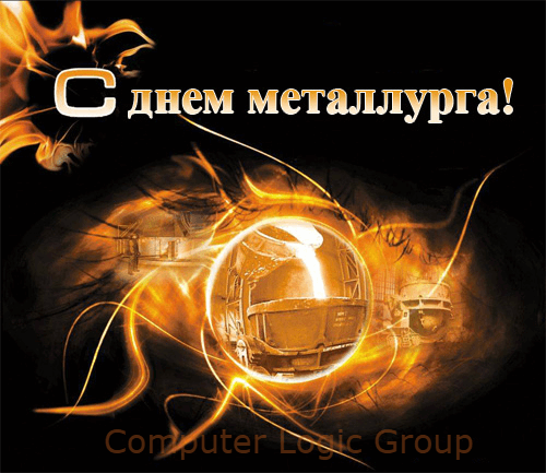Поздравление  с Днем Металлурга от Computer Logic Group